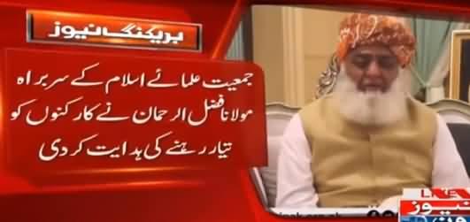 Maulana Fazal Ur Rehman's Video Massage for Islamabad March