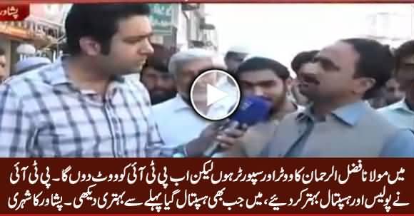 Maulana Fazal ur Rehman's Voter Announced To Vote For PTI Next Time