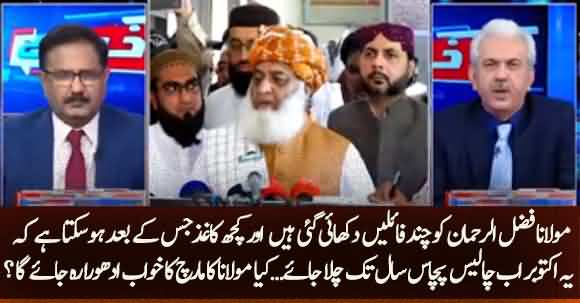 Fazal Ur Rehman Has Been Shown Some Secret Files, So Dream Of Long March Likely To Be Incomplete - Arif Bhatti