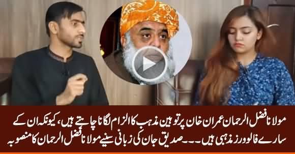 Maulana Fazal ur Rehman Wants to Put Blasphemy Allegations on PM Imran Khan - Siddique Jan