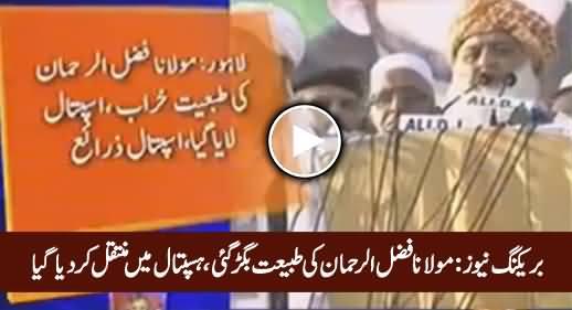 Maulana Fazal ur Rehman Went Unwell, Shifted To Ittefaq Hospital Lahore