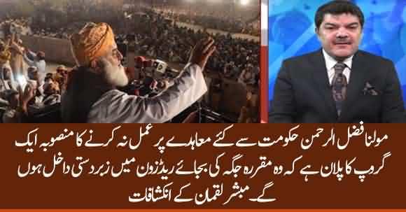Fazl Ur Rehman Plan To Breach Covenant With Govt, Mubashar Luqman Reveals About Azadi March