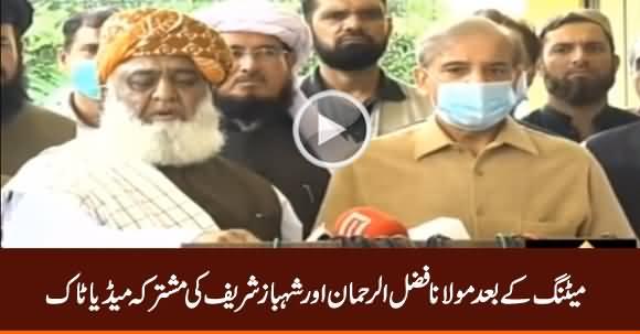 Maulana Fazlur Rehman And Shahbaz Sharif Joint Media Talk After Meeting
