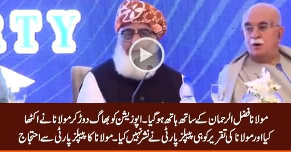 Maulana Fazlur Rehman Ke Sath Hath Ho Gaya, PPP Ne Maulana Ki Taqreer Nashar Na Ki