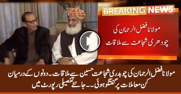 Maulana Fazlur Rehman Meets Ch. Shujaat Hussain At Pervaiz Elahi's Residence