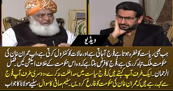 Maulana Fazlur Rehman Openly Appeals Army To Topple Imran Khan's Govt