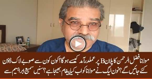 Maulana Fazlur Rehman Plan B Started Imposing, What Message PMLN Conveyed To Maulana ? Listen Sami Ibrahim