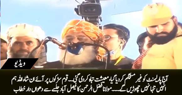 Maulana Fazlur Rehman's Aggressive Speech In Faisalabad's Jalsa - 16th October 2021