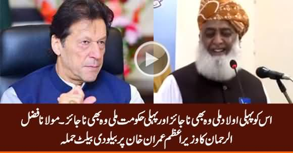 Maulana Fazlur Rehman's Below The Belt Attack on PM Imran Khan