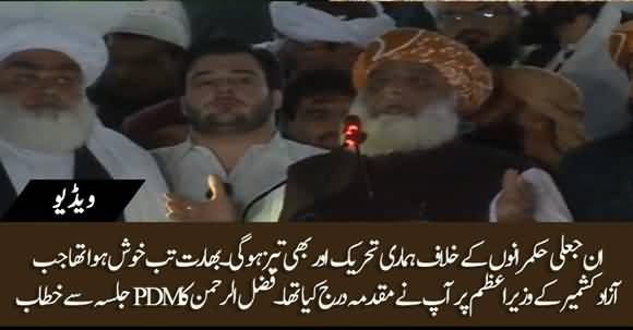 Maulana Fazlur Rehman's Blasting Speech At PDM Jalsa In Quetta