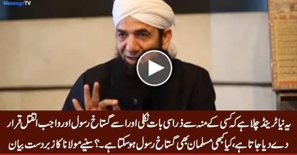 Maulana Naeem Bashing Those Who Issue Fatwas of Blasphemy