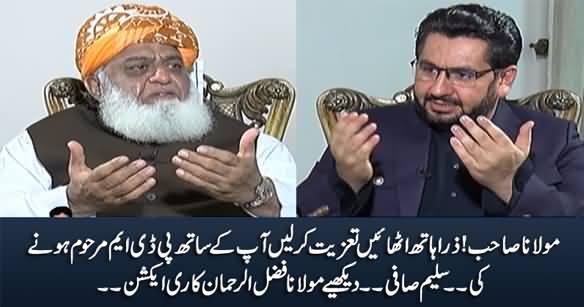 Maulana Sahib! Haath Uthayein Aap Ke Sath PDM Marhoom Ki Taziyat Kar Lein - Saleem Safi