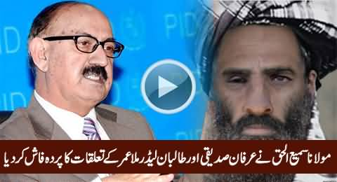 Maulana Sami-ul-Haq Exposed Irfan Siddiqui's Relations with Taliban Leader Mullah Omar