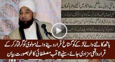 Maulana Saqib Mustafai Beautiful Bayan on Boy Who Cut His Hand in Ishq-e-Rasool