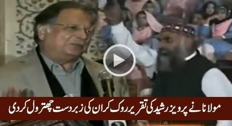 Maulana Stopped Pervez Rasheed During Speech & Blasted on His Face