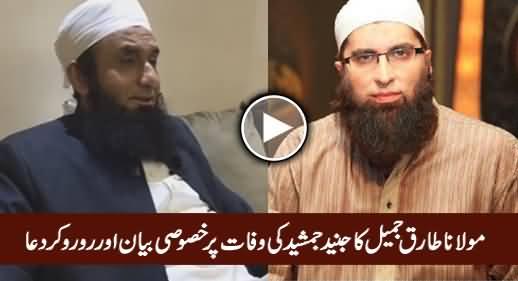 Maulana Tariq Jameel Bayan & Special Dua On Junaid Jamshed's Tragic Death