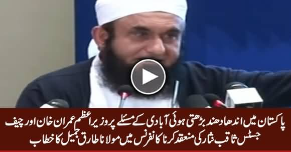 Maulana Tariq Jameel Complete Speech At Symposium Regarding Population Control