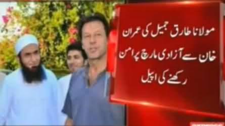 Maulana Tariq Jameel Contacts Imran Khan, Appeals to Keep Azadi March Peaceful