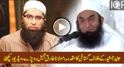 Maulana Tariq Jameel Crying on Blasphemy Case Registered Against Junaid Jamshed