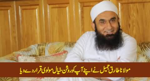 Maulana Tariq Jameel Declared Himself An Enlightened Molvi (Roshan Khayal Molvi)