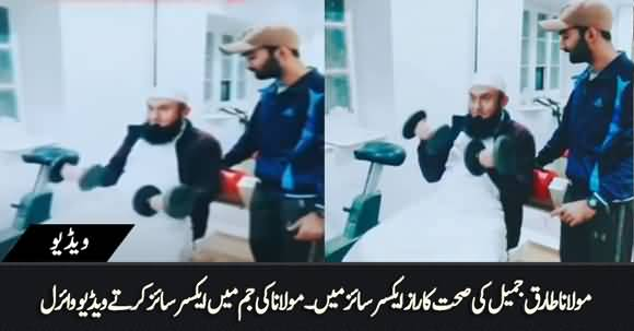 Maulana Tariq Jameel Doing Workouts in The Gym, Video Surfaces On The Internet