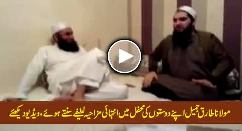Image of: Funny Memes Maulana Tariq Jameel Enjoying Very Funny Jokes By His Friends Interesting Video Funny Jokes Maulana Tariq Jameel Enjoying Very Funny Jokes By His Friends