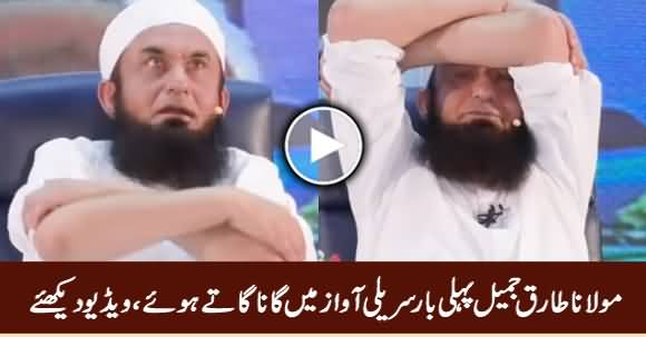 Maulana Tariq Jameel First Time Singing Song in Beautiful Voice