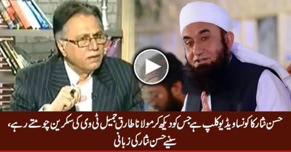 Maulana Tariq Jameel Hassan Nisar Ka Kaunsa Video Clip Chomte (Kiss) Rahe