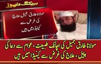 Maulana Tariq Jameel Ke Mutaliq Afsoos Naak Khabar Agaye