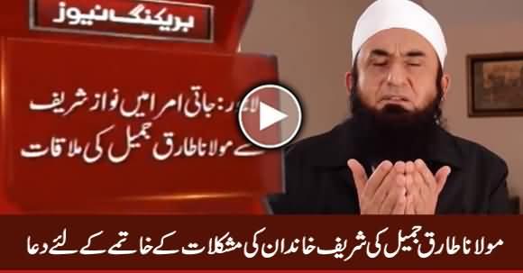 Maulana Tariq Jameel Ki Sharif Khandan Ki Mushkilat Ke Khaatme Ki Dua