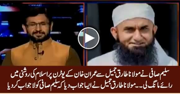 Maulana Tariq Jameel Made Saleem Safi Speechless on His Question About Imran Khan's U-Turns