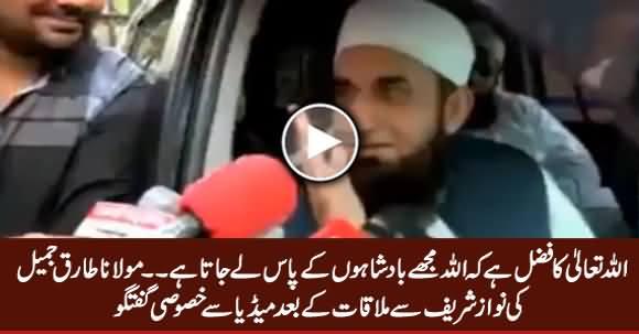 Maulana Tariq Jameel Media Talk After Meeting Nawaz Sharif