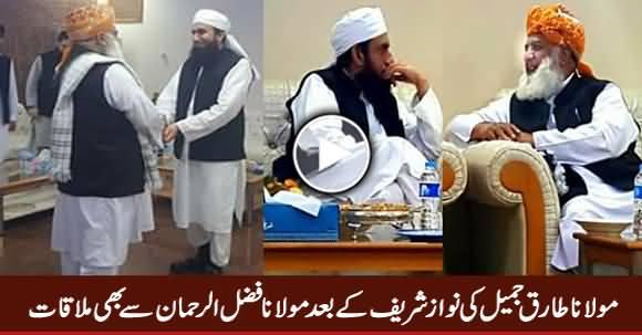 Maulana Tariq Jameel Meets Maulana Fazal ur Rehman