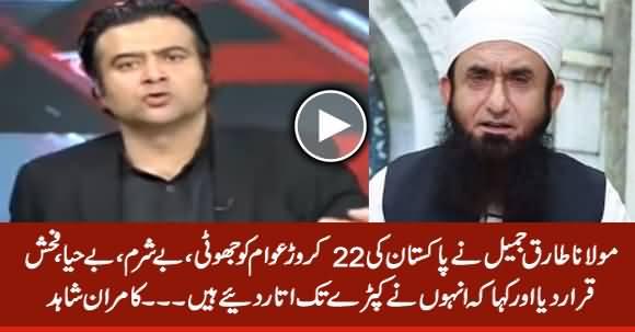Maulana Tariq Jameel Ne 22 Crore Awam Ko Jhota, Be-haya, Besharm Kaha - Kamran Shahid