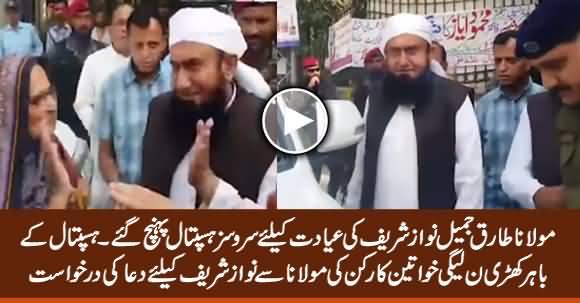 Maulana Tariq Jameel Reached Services Hospital To Meet Nawaz Sharif