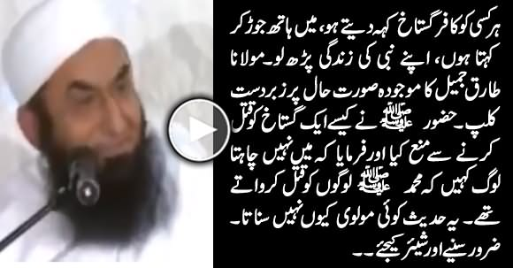 Maulana Tariq Jameel Really Beautiful And Relevant Video Clip To Current Situation