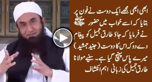 Maulana Tariq Jameel Reveals What Prophet (PBUH) Said About Junaid Jamshed in The Dream of His Friend
