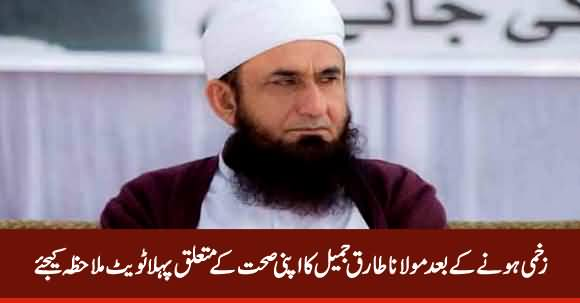 Maulana Tariq Jameel's First Tweet About His Health Condition After Being Injured