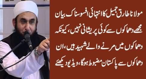 Maulana Tariq Jameel's Shocking Statement About Bomb Blasts in Pakistan
