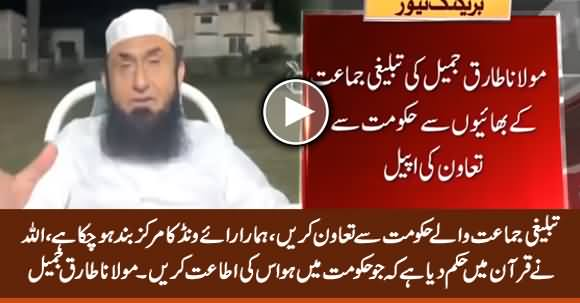 Maulana Tariq Jameel's Special Message For Tableeghi Jamat Across The Country
