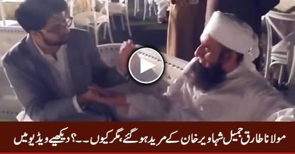 Maulana Tariq Jameel Shaveer Khan Ke Mureed Ho Gaye