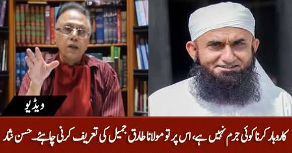 Maulana Tariq Jameel Should Be Appreciated On Launching Business Of Clothing - Hassan Nisar