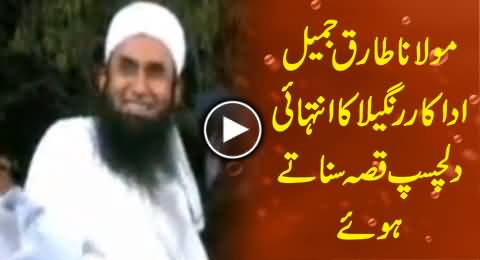 Maulana Tariq Jameel Telling A Very Interesting Incident of Actor Rangeela