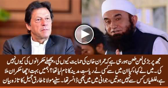 Maulana Tariq Jameel Tells Why He Supporting Imran Khan & What Happened With Him After His Recent Statement