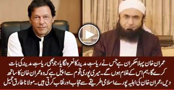 Maulana Tariq Jamil Appeals The Entire Nation To Support PM Imran Khan