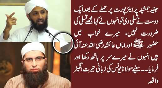 Maulana Younas Telling Amazing Thing What Junaid Jamshed Saw in Dream After Airport Attack Incident