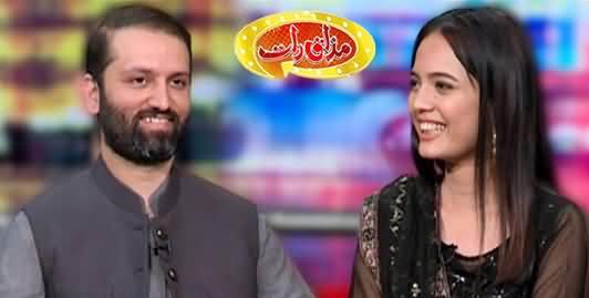 Mazaaq Raat (Afnan Ullah Khan & Fatima Faisal) - 4th May 2021
