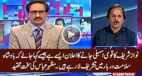 Mazhar Abbas Criticizing Nawaz Sharif's Attitude Towards Parliament