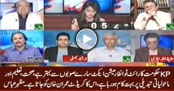 Mazhar Abbas Praising Imran Khan on The Performance of KP Govt