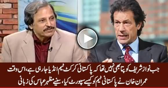 Mazhar Abbas Reveals How Imran Khan Supported Pakistan Team's Tour of India